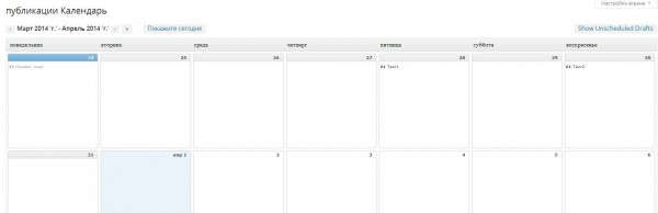 Публикации Календарь