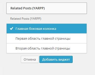 Работа с Yet Another Related Posts Plugin