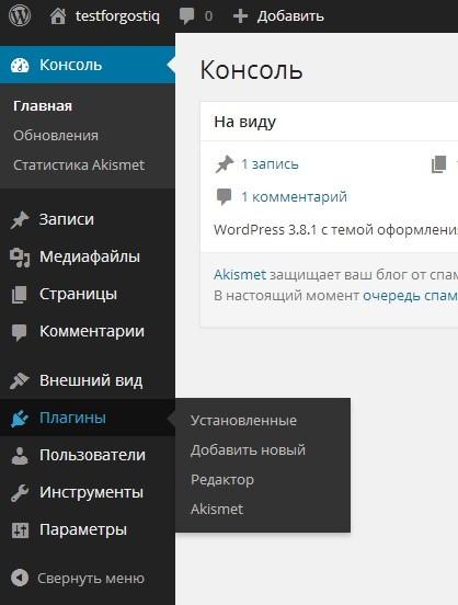 Уставновка плагина wordpress
