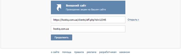 Как рекламировать партнерскую ссылку в вконтакте маркетинг сайта образец скачать