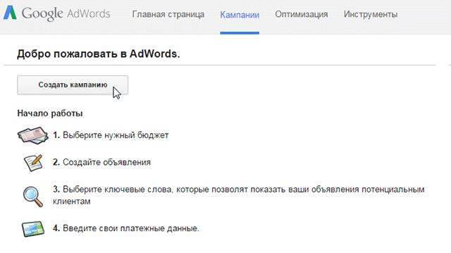 Создание кампании в Google Adwords
