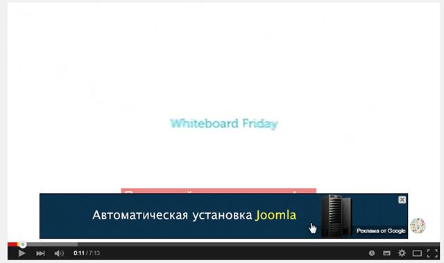 Пример объявления на Youtube