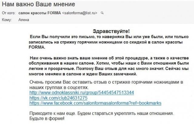 Пример электронного письма клиенту после предоставления услуги