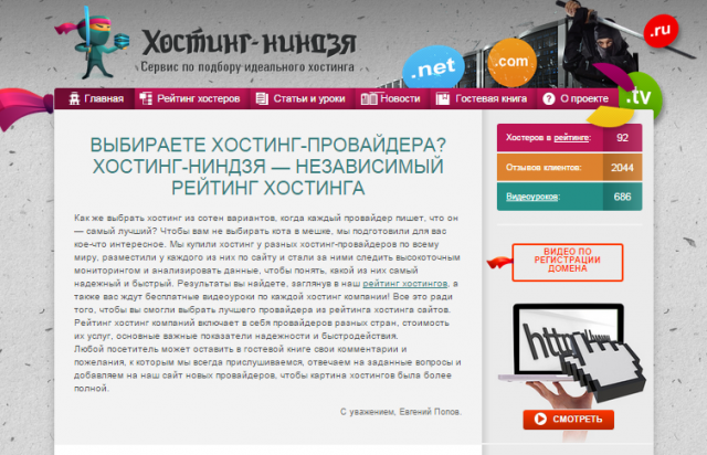 листинг-портал Hosting-ninja.ru