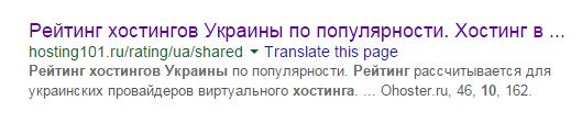 Рейтинг хостингов Украины