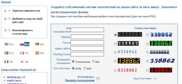 счетчик Easycounter