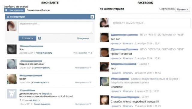 как выглядят социальные комментарии