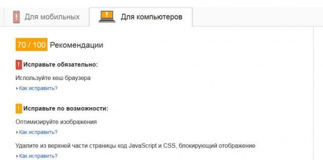 сервис для определения скорости загрузки сайта PageSpeed