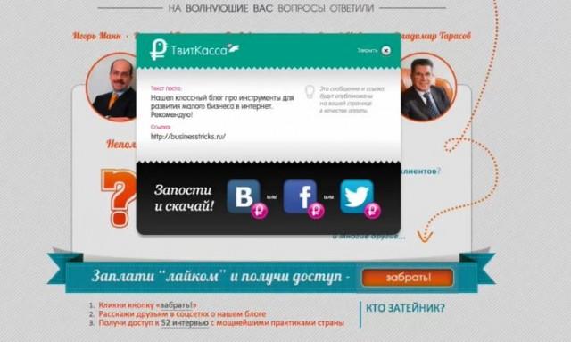 кнопки социальных сетей на сайте