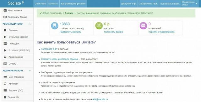биржа социального маркетинга