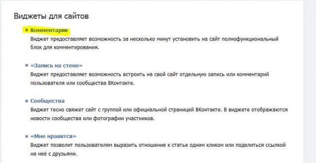 виджеты для сайтов из Вконтакте