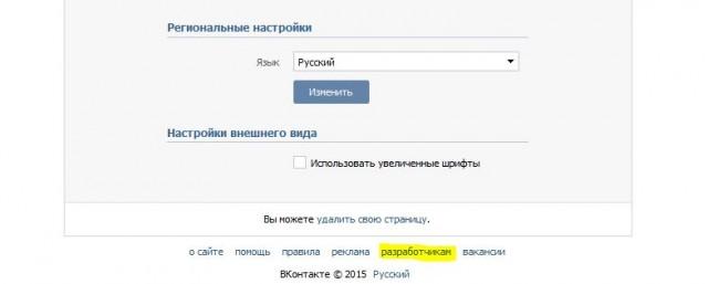 социальные комментарии Вконтакте