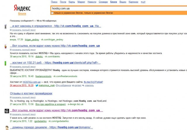 сервис Яндекс.Блоги