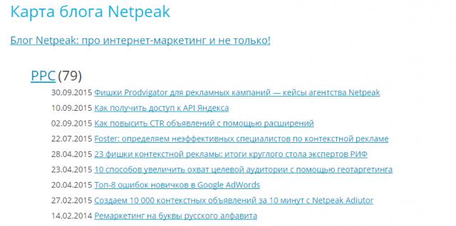 карта сайта на блоге netpeak