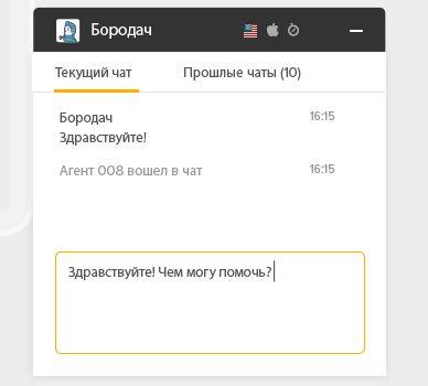 окно онлайн чата zopim