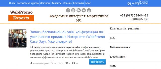 агентство WebPromoExperts