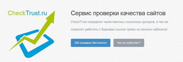 сервис CheckTrust
