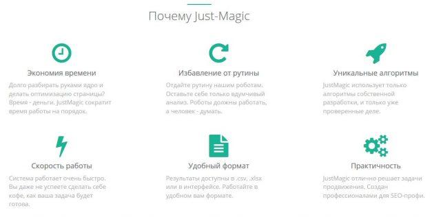 сео инструмент just magic