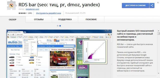 плагин для браузера rds bar для chrome и mozilla