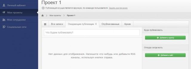 сервис novapress publisher функционал