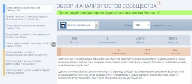сервис для smm вконтакте