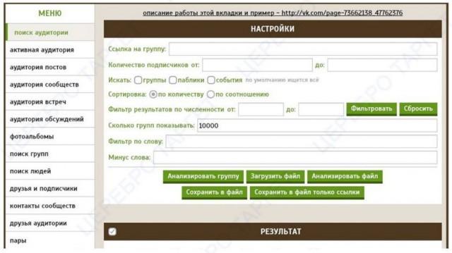 сервис для Вконтакте Церебро Таргет
