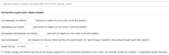 сервис для сбора аудитории Вконтакте