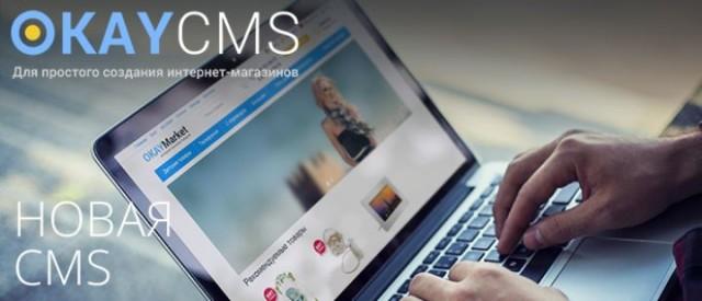 обзор платформы okaycms
