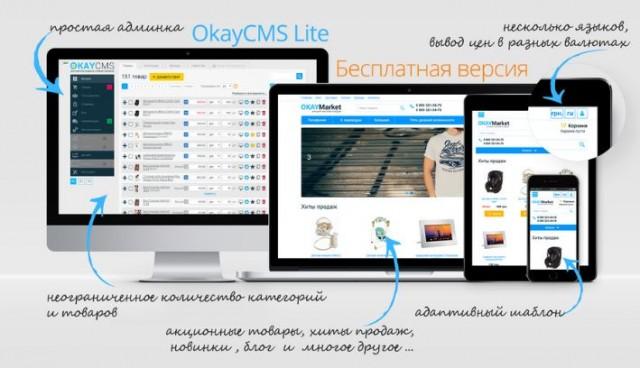 преимущества okaycms для интернет-магазинов