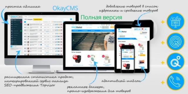 okaycms различия версий