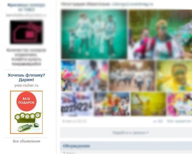 как выглядит реклама вконтакте