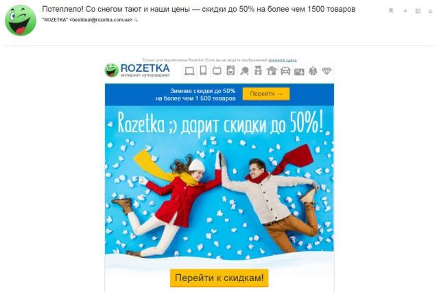 пример email письма от интернет-магазина