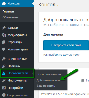создание нового пользователя в WordPress
