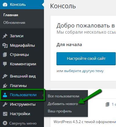 создание нового пользователя в WordPress