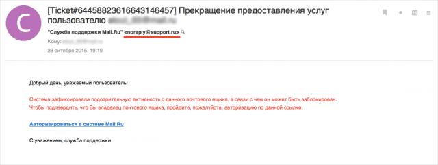 фишинг - максировка под mail.ru