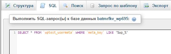 выполнение запроса к базе данных WordPress