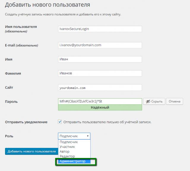 происвоение роли администратора в wordpress