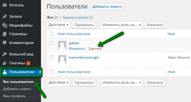 удаление пользователя из wordpress
