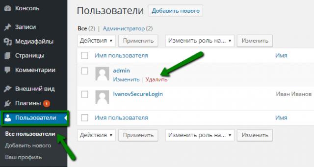 удаление пользователя из wordpress