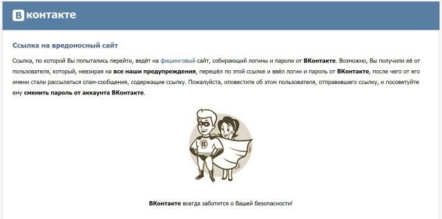 ссылка вконтакте на вредоносный сайт