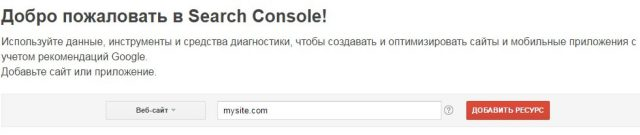 добавить сайт в search console