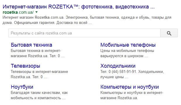 ссылки на разделы сайта в выдаче google