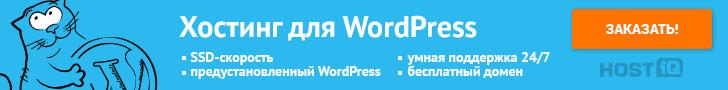 хостинг на wordpress