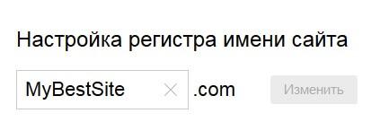 настройка имени сайта в яндекс вебмастер