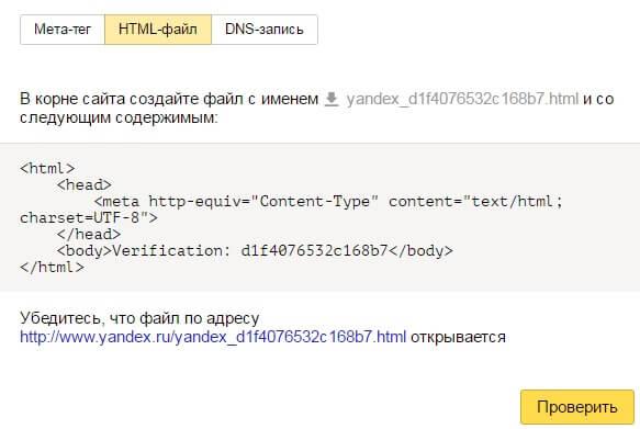 верификация сайта в яндекс вебмастер