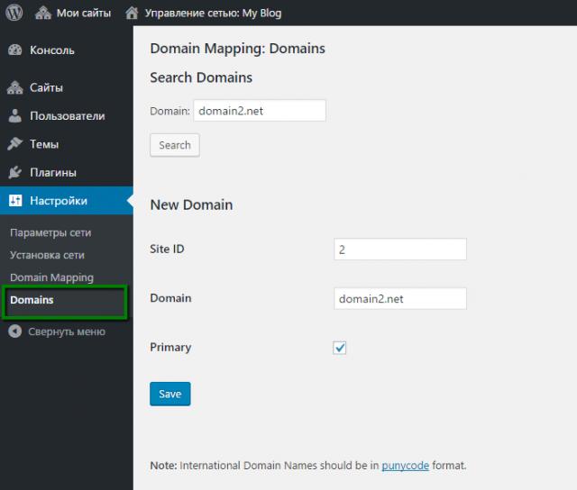 настройки доменов в вордпресс мультисайт