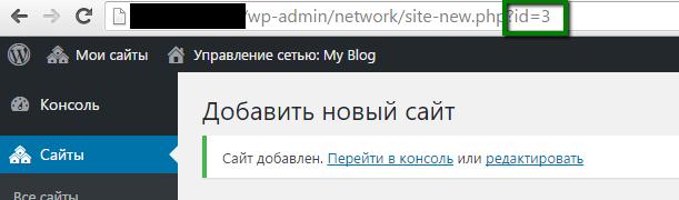 id нового сайта вордпресс