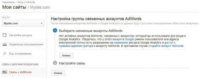 связка аккаунтов google analytics и adwords