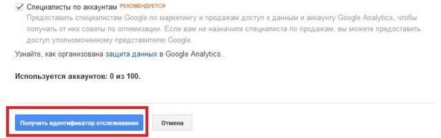 google analytics код отслеживания