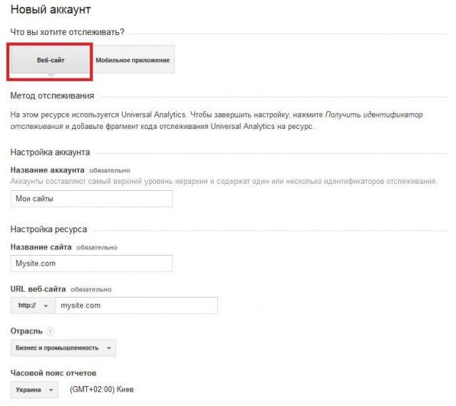 как настроить аккаунт google analytics